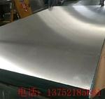 铝平板多少钱一 张