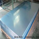 供應鋁合金板7075鋁板