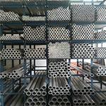 現貨6061鋁棒、7075合金鋁鋁棒