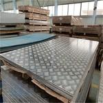 鋁板廠家 5052汽車油箱料 花紋鋁板
