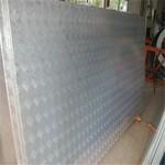 五條筋花紋鋁板 防滑 客車用鋁板