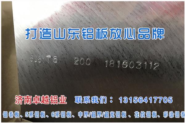 合金铝板1060压花铝板幕墙铝板6061花纹铝板3003防锈铝板价格行情走势