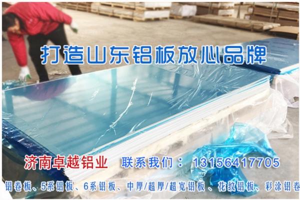 合金铝板1060压花铝板幕墙铝板6061花纹铝板3003防锈铝板新价格行情