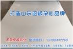 铝合金花纹板%铝瓦楞板最新行情