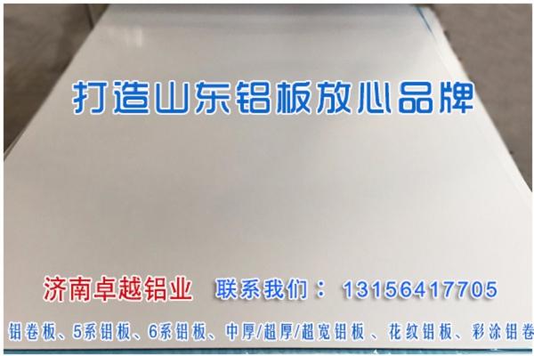 铝板铝卷铝带花纹板价格表