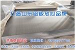 B鋁合金生產防腐保溫鋁板