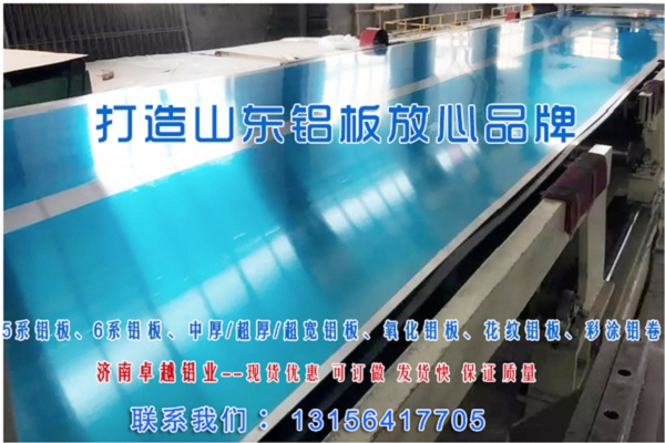 铝合金板切割零卖6061花纹铝板价格