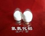 氧化鋁 氫氧化鋁 氫氧化鋁微粉
