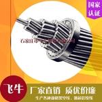 鋼芯鋁絞線LGJ-150/20