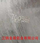 7003鋁管