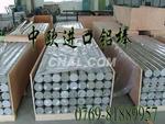 "ALCOA""优质铝板 2024高硬度铝棒 7075铝合金板"