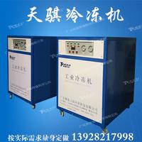 硬质氧化专用冷冻机 冷水机组