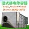 高压静电除烟器 化工废气烟雾处理