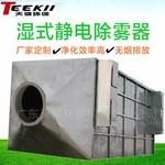 中山濕式靜電除霧器生產廠家