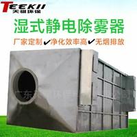 中山湿式静电除雾器生产厂家