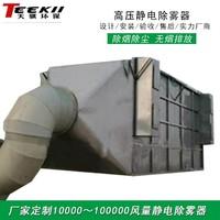高壓靜電除霧器