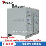 大電流同步整流電鍍電源專業廠家