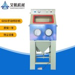 中山噴砂機廠家銷售手動噴砂機