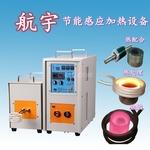 铝溶炼设备 高频熔炼设备 熔炼炉