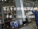 至上批發QC-7模具鋁板及硬度