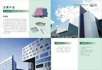 氟碳铝单板、铝蜂窝板、铝天花板