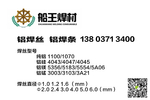 鄭州船王鋁焊絲5087鋁鎂合金焊絲