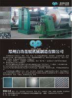 專業鋁板壓花