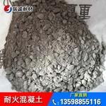 耐火混凝土 C30耐熱混凝土